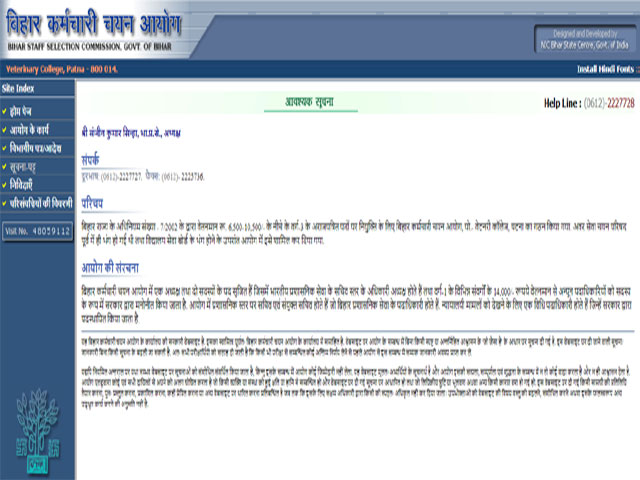 bssc admit card inter level