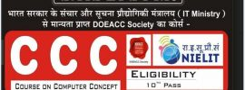 CCC A To Z Info | Buty | July Admit Card 2018 | Result | Nielit | Online Test 50 Questions | SSC | CGL